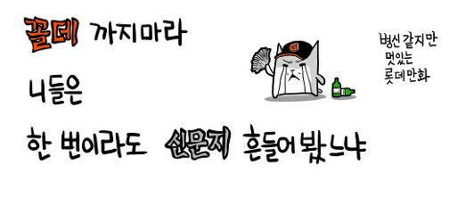 파일:attachment/ggoldaetoon1.png