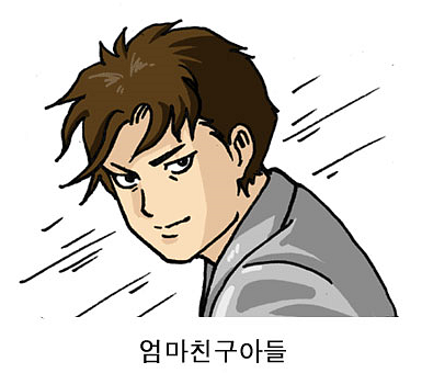 파일:attachment/엄친아/umchina.png