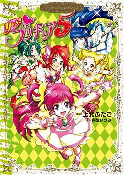 파일:attachment/Yes_Pretty_cure_5_01.jpg