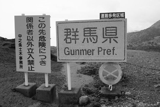 파일:attachment/gunma_gate.jpg