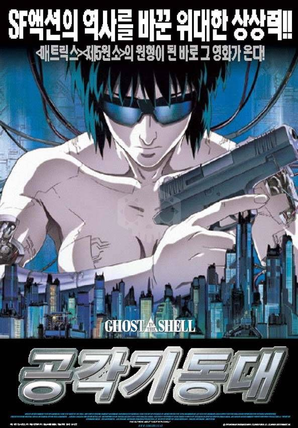 파일:attachment/Ghost_In_The_Shell.jpg
