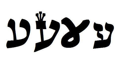 파일:attachment/hebrew_ayin.jpg