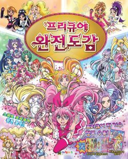 파일:attachment/Precure_Illustrated_Book.jpg