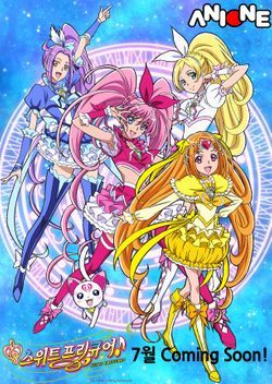 파일:attachment/Suite_Precure_Korean.jpg