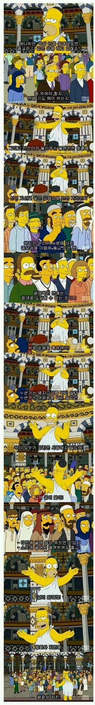 파일:attachment/닭/Chicken_Simpson.jpg