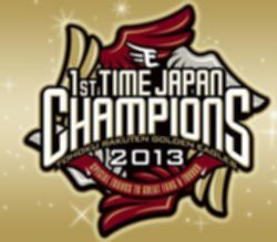 파일:attachment/rakuten_2013_champion.jpg