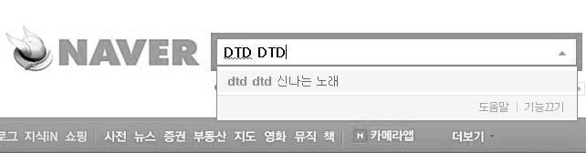 파일:attachment/DTD.jpg