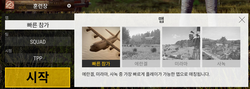 파일:PUBG_New_map_selection_translated.png