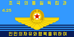 파일:1200px-Flag_of_the_Korean_People's_Army_Air_Force.svg.png