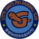 파일:lotte_giants_1992_logo.png