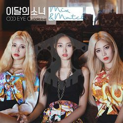 파일:MixAndMatch_cover.jpg