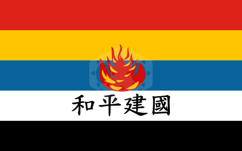 파일:Flag_of_Reformed_Government_of_the_Republic_of_China_svg.png