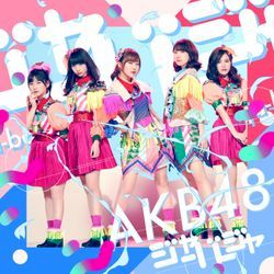 파일:AKB_jacket_51stSingle_B1.jpg