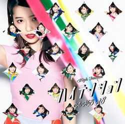 파일:AKB_jacket_46thSingle_A1.jpg