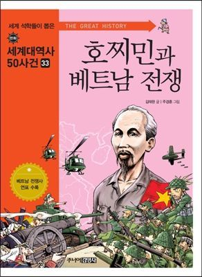 파일:ho chi minh and vietnam war.jpg