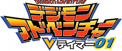 파일:Digimon Adventure V-Tamer 01 (Logo).png