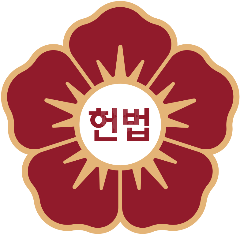 파일:784px-Emblem_of_the_Constitutional_Court_of_Korea.svg.png